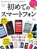 初めてのスマートフォン (日経BPパソコンベストムック)