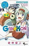 GAN☆KON 1 (少年サンデーコミックス)