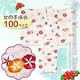 2014年 琉球紅型風の女の子浴衣 子供浴衣 100サイズ「生成り、朝顔」BIN-10-GS