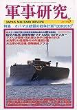 軍事研究 2010年 05月号 [雑誌]