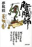 陰陽師 蒼猴ノ巻 (文春文庫 ゆ 2-30)