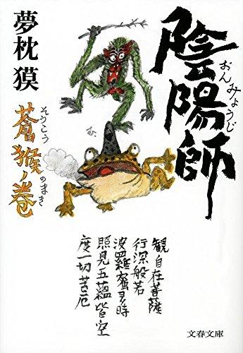 陰陽師 蒼猴ノ巻 (文春文庫) -