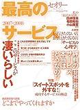 最高のサービス〔セオリー〕vol.10 (講談社MOOK セオリー vol. 10)
