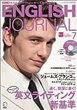 ENGLISH JOURNAL (イングリッシュジャーナル) 2011年 07月号