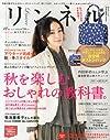 リンネル 2013年 12月号 [雑誌]