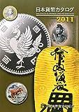 日本貨幣カタログ〈2011年版〉 [単行本] / 日本貨幣商協同組合 (編集); 日本貨幣商協同組合 (刊)