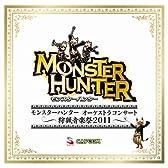 モンスターハンター オーケストラコンサート~狩猟音楽祭2011~