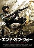 エンド・オブ・ウォー [DVD]