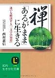 禅、「あるがまま」に生きる―迷いを解決する「一文字の知恵」 (知的生きかた文庫)