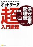 ネットワーク超入門講座 保守運用管理編 [単行本] / 三上 信男 (著); ソフトバンククリエイティブ (刊)