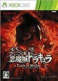 悪魔城ドラキュラ Lords of Shadow 2 初回生産限定特典「錬金のルーン」同梱
