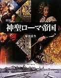 図説 神聖ローマ帝国 (ふくろうの本/世界の歴史)