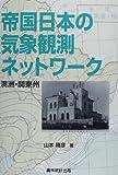 帝国日本の気象観測ネットワーク―満洲・関東州