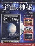 宇宙の神秘全国版(40) 2016年 3/23 号 [雑誌]