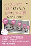 シングルマザーが双子を育てながら5年で500万円貯めちゃいました!