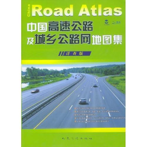 中国高速公路及城乡公路网地图集(详查版)/人民交通