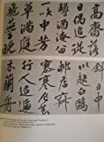 img - for Traces of the Brush: Studies in Chinese Calligraphy book / textbook / text book
