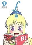 f人魚 1 (ヤングジャンプコミックス)