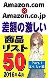 Amazon.com×Amazon.co.jp差額の激しい商品リスト50Part.1おもちゃ編2016年4月