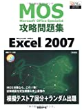 Microsoft Office Specialist 攻略問題集 Microsoft Office Excel 2007[新装版] (MOS(Microsoft Office Specialis)