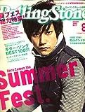 Rolling Stone (ローリング・ストーン) 日本版 2008年 08月号 [雑誌]