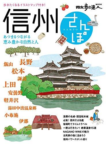 信州さんぽ (散歩の達人MOOK)