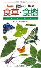 昆虫の食草・食樹ハンドブック