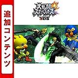 大乱闘スマッシュブラザーズ for Nintendo 3DS 追加コンテンツ 第5弾まとめパック [オンラインコード]
