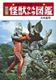 カラー版 怪獣ウルトラ図鑑[復刻版]