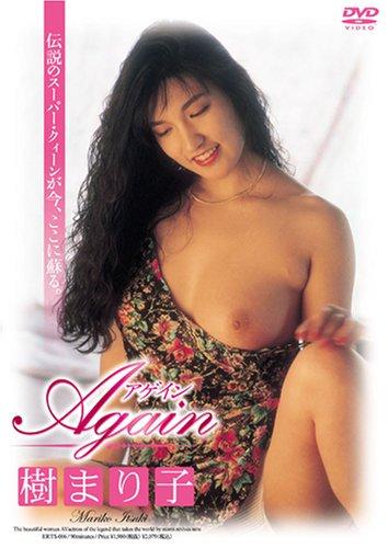 Again 樹まり子 [DVD]