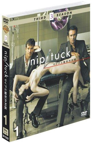 NIP/TUCK -マイアミ整形外科医-〈サード・シーズン〉セット1 [DVD]