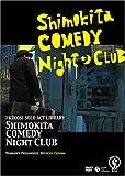 シモキタ・コメディ・ナイト・クラブ 今夜の出演:吹越満