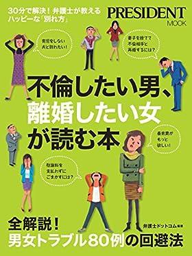 不倫したい男、離婚したい女が読む本―30分で解決! 弁護士が教えるハッピーな「別れ方」 (プレジデントムック)