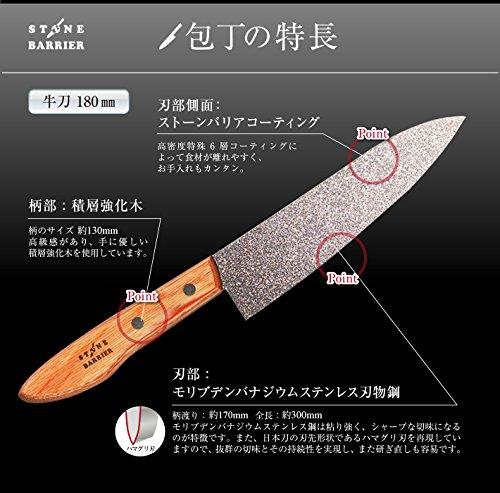 スーパーストーンバリア 包丁 牛刀 180mm