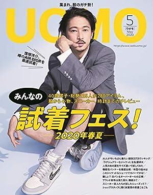 UOMO(ウオモ) 2020年 05 月号 [雑誌]
