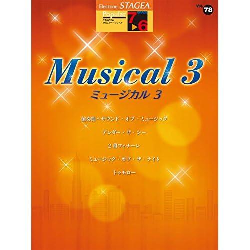STAGEA ポピュラー (7~6級) Vol.78 ミュージカル 3