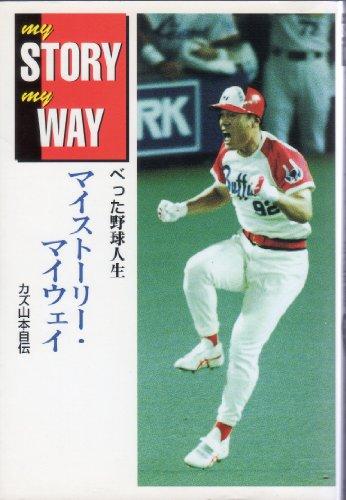 マイストーリー・マイウェイ―べった野球人生 カズ山本自伝