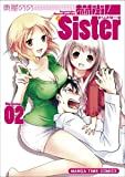 満開! Sister (2) (まんがタイムコミックス)