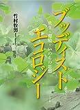 「ブッディスト・エコロジー(副題 共生・環境・いのちの思想)」販売ページヘ