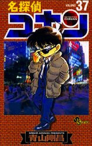 名探偵コナン (Volume37) (少年サンデーコミックス)
