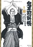 鬼平犯科帳 19 (SPコミックス)