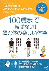 ココカラボが教える 中高年のためのステッププラス・エクササイズ ~100歳まで転ばない! 頭と体の楽しい体操~