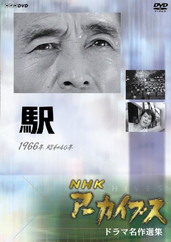 NHKアーカイブス ドラマ名作選集 テレビ指定席「駅」 [DVD]