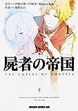 屍者の帝国 (1) (ドラゴンコミックスエイジ)