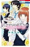 花ざかりの君たちへ After School(2): 花とゆめコミックス