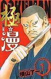 極・漫 1―極道漫画道 (少年チャンピオン・コミックス)