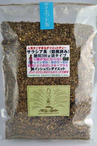 ダイエットサラシア茶(焙煎済み)200g入り 味のちがい
