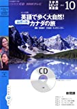 CD テレビ3か月トピック英会話 2012年10月号 (NHK CD)