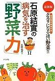 石原結實の病気を治す「野菜力」