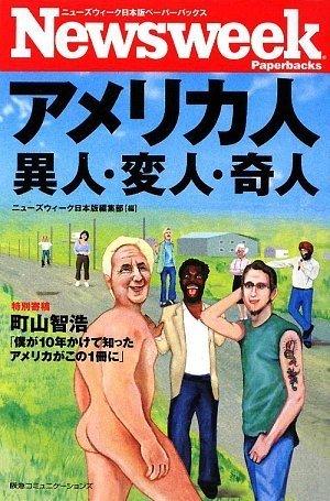 ニューズウィーク日本版ペーパーバックス アメリカ人 異人・変人・奇人